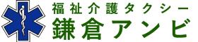 鎌倉アンビ